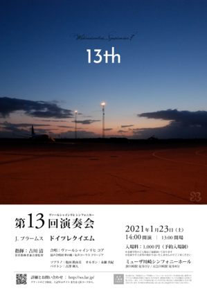 WS_13th_Flyer_D1.png